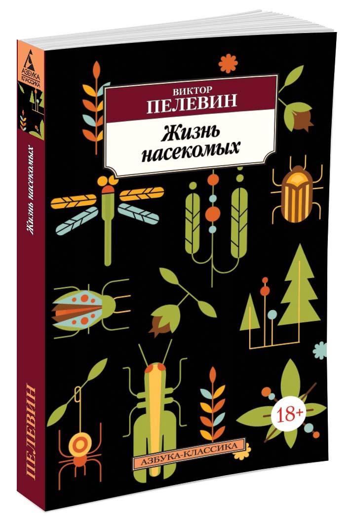 Виктор Пелевин Жизнь насекомых ложь во спасение