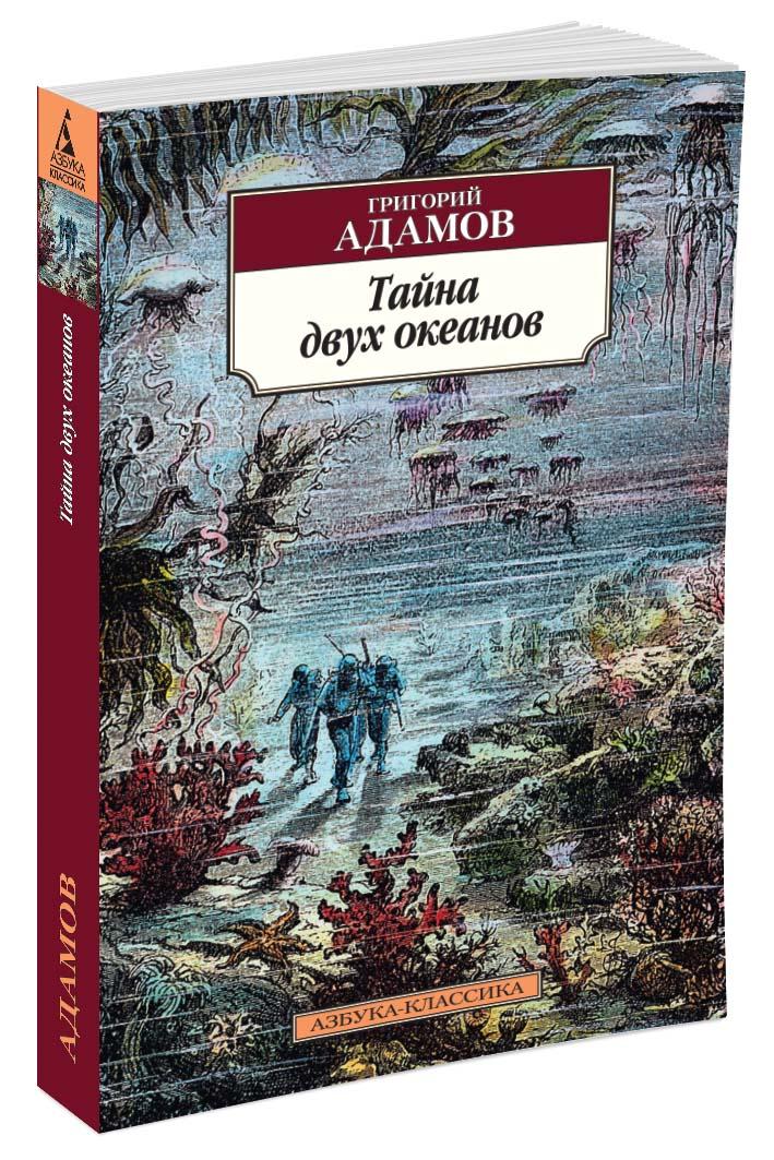 Тайна двух океанов скачать бесплатно книгу
