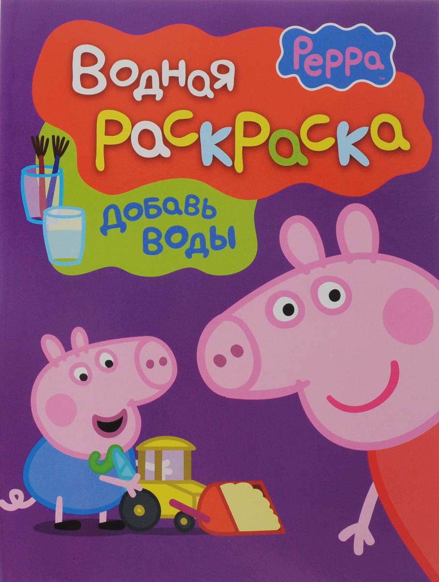 Свинка Пеппа. Водная раскраска коробка свинка пеппа