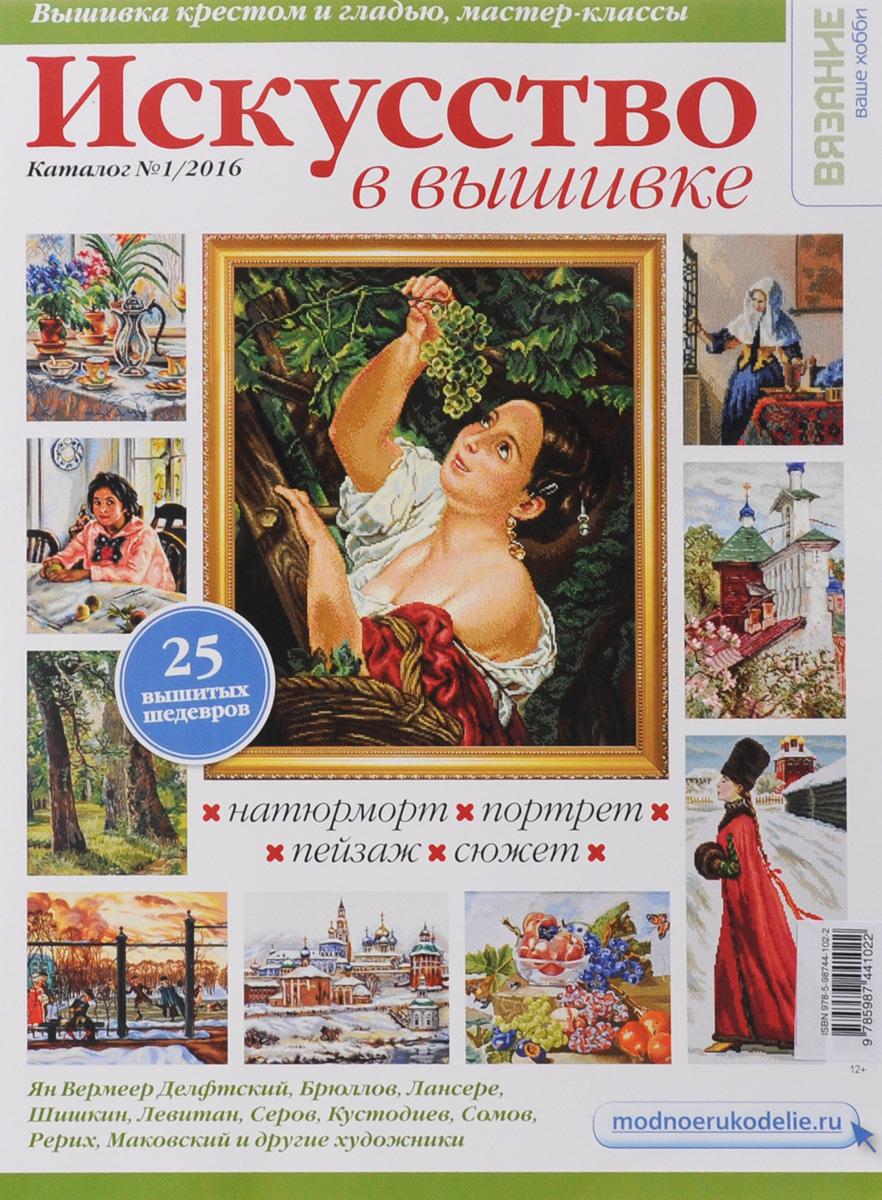 Искусство в вышивке, №1, 2016 борис споров федор
