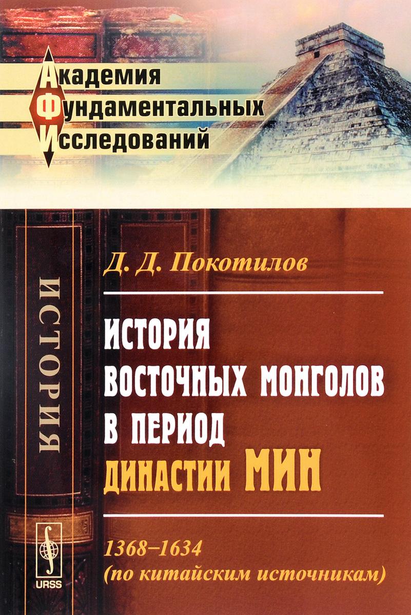 История восточных монголов в период династии Мин. 1368-1634. Д. Д. Покотилов