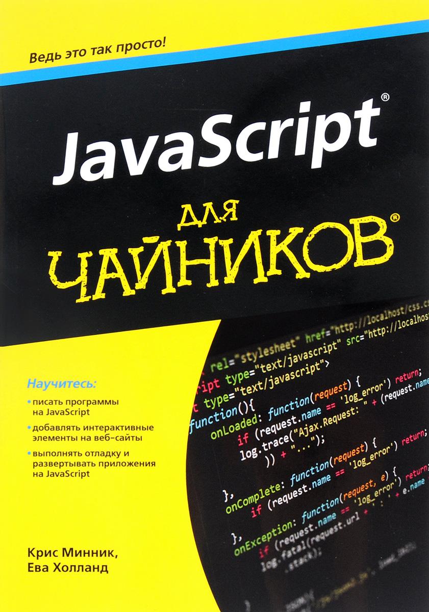 Крис Минник, Ева Холланд JavaScript для чайников минник к холланд е javascript® для чайников®