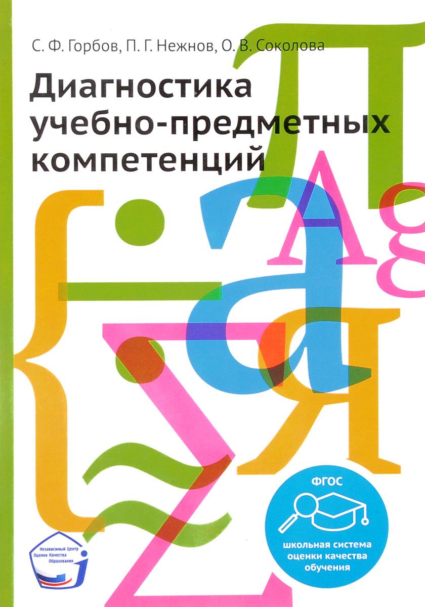Диагностика учебно-предметных компетенций. С. Ф. Горбов, П. Г. Нежнов, О. В. Соколова