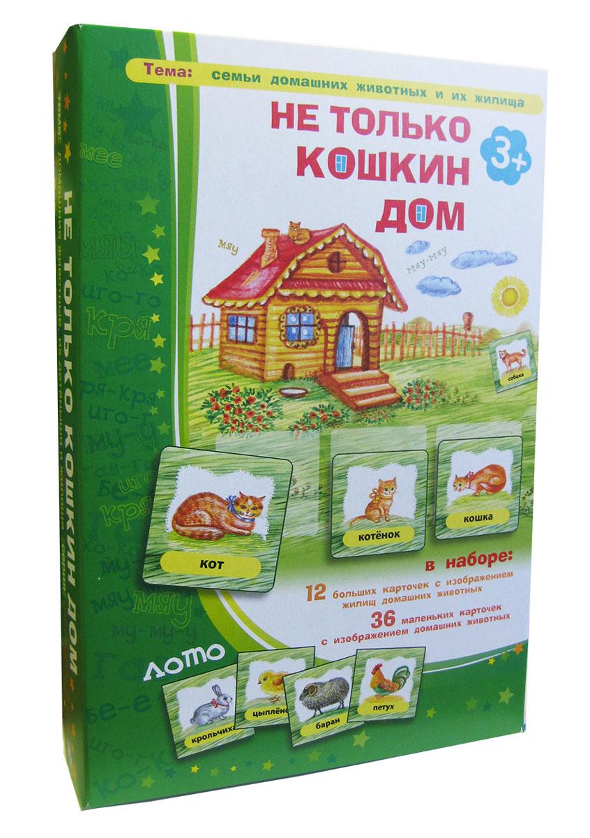 Игротека Татьяны Барчан Лото Не только Кошкин дом игротека татьяны барчан обучающая игра логические домики