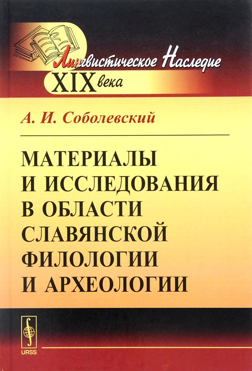 А. И. Соболевский Материалы и исследования в области славянской филологии и археологии