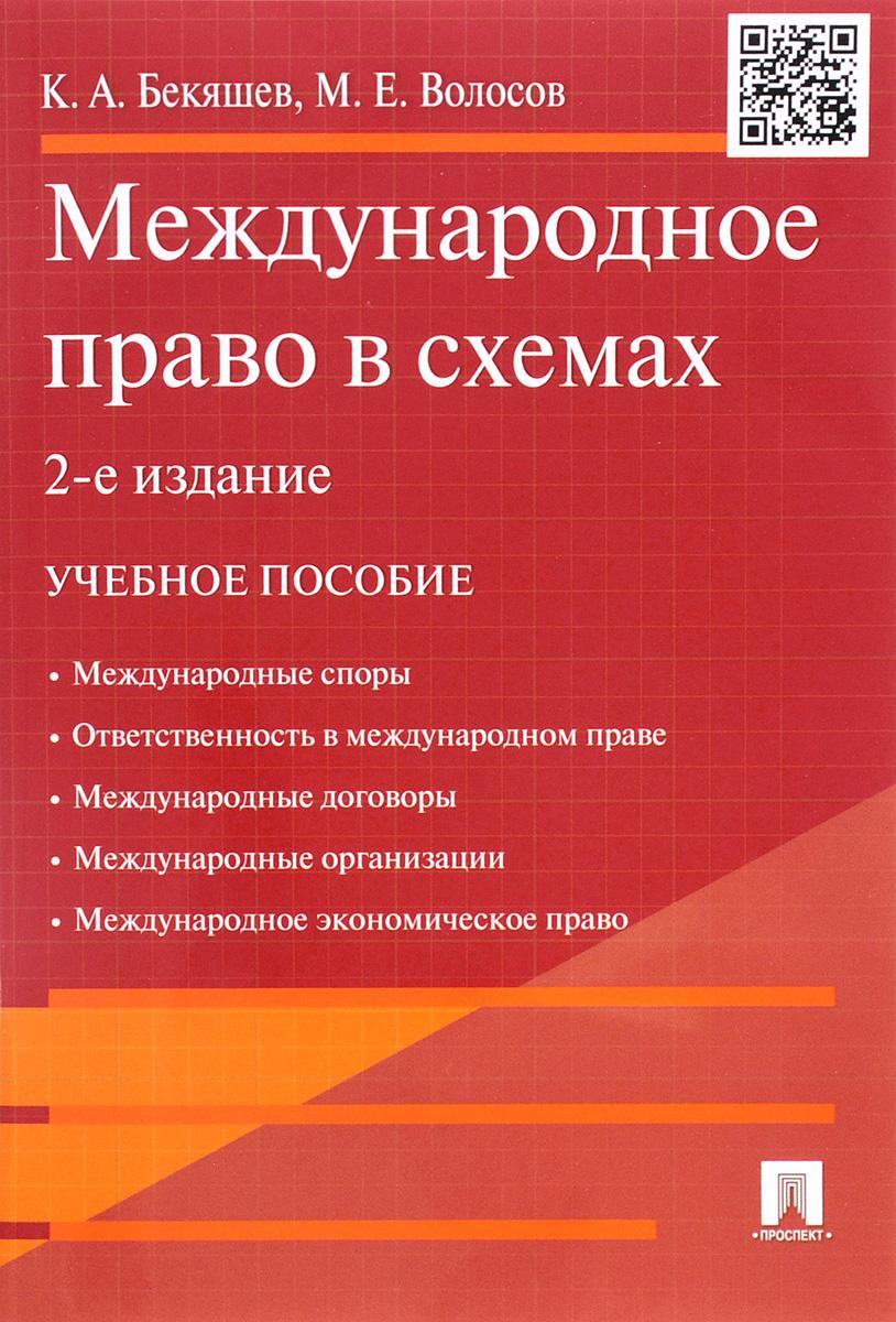 К. А. Бекяшев, М. Е. Волосов Международное право в схемах. Учебное пособие