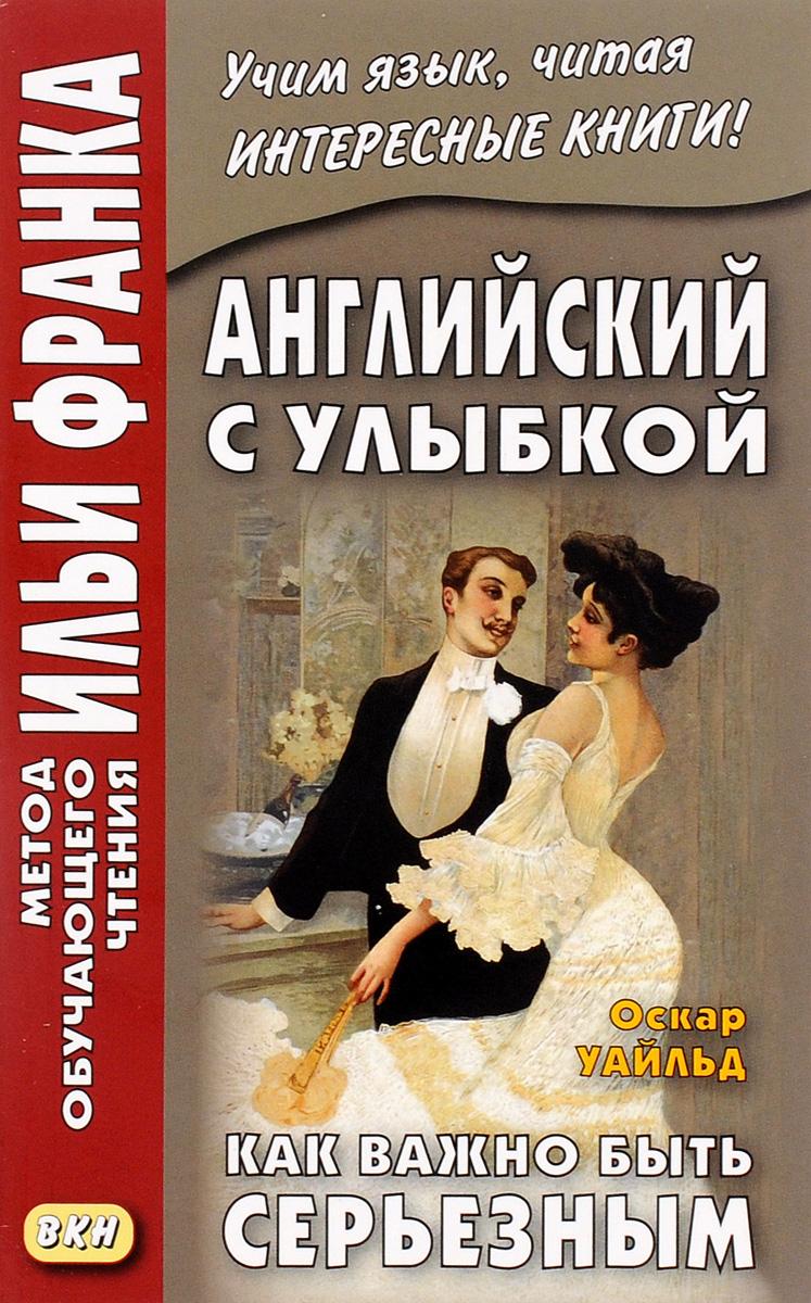 Женщина не стоящая внимания скачать книгу