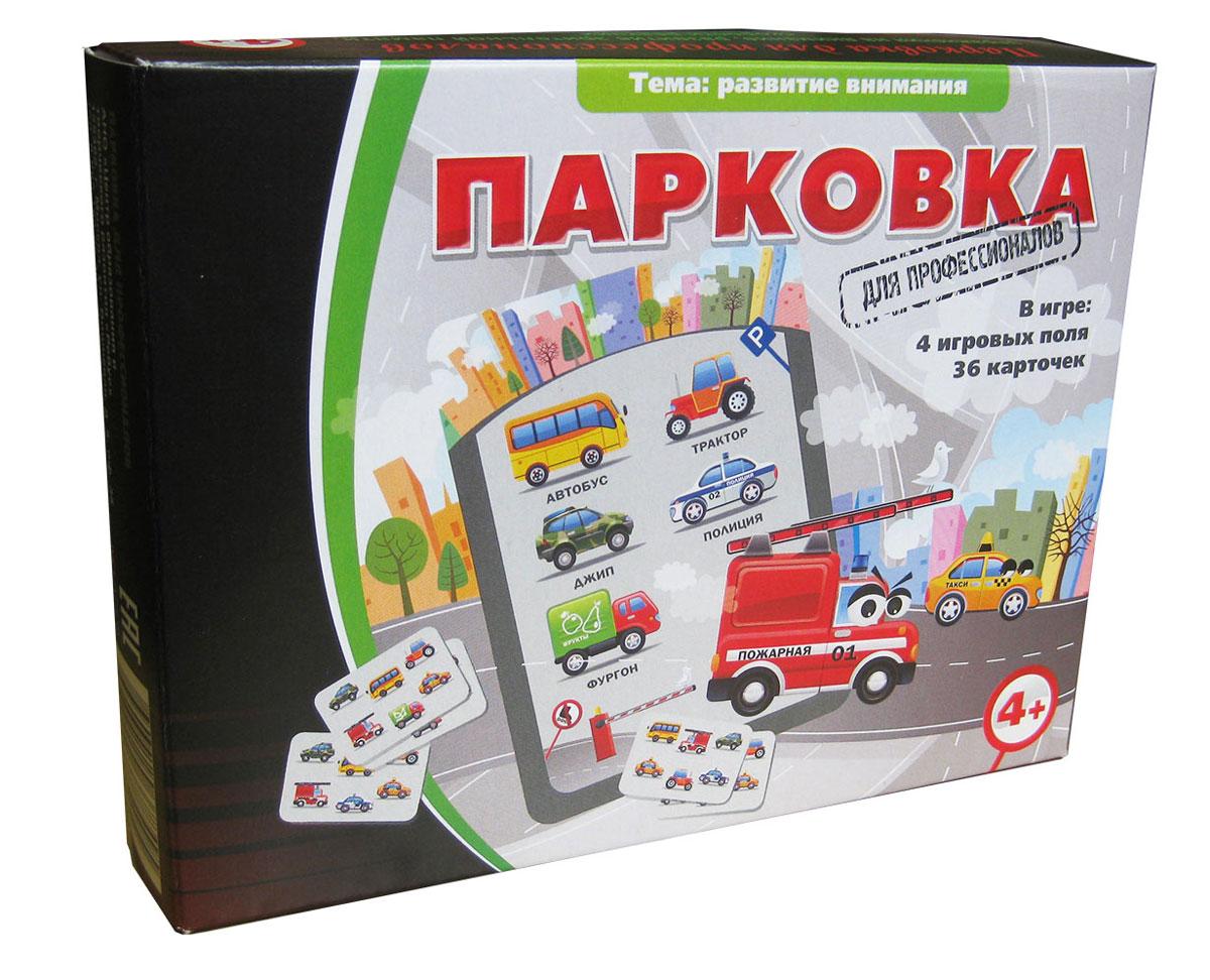 Игротека Татьяны Барчан Обучающая игра Парковка для профессионалов -