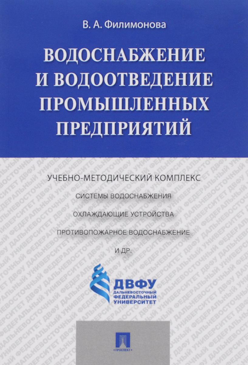 Водоснабжение и водоотведение промышленных предприятий