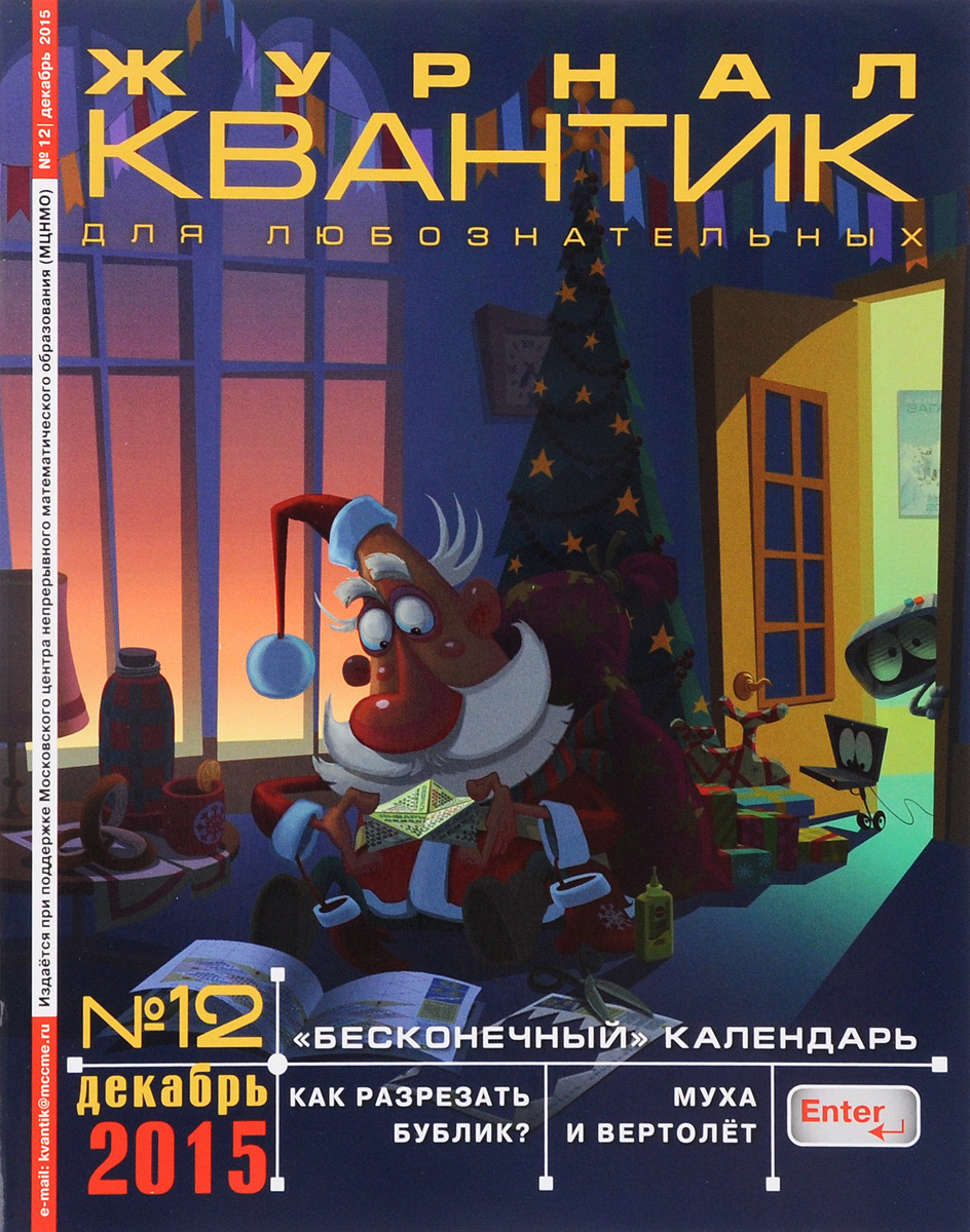 цены Квантик, № 12, декабрь 2015