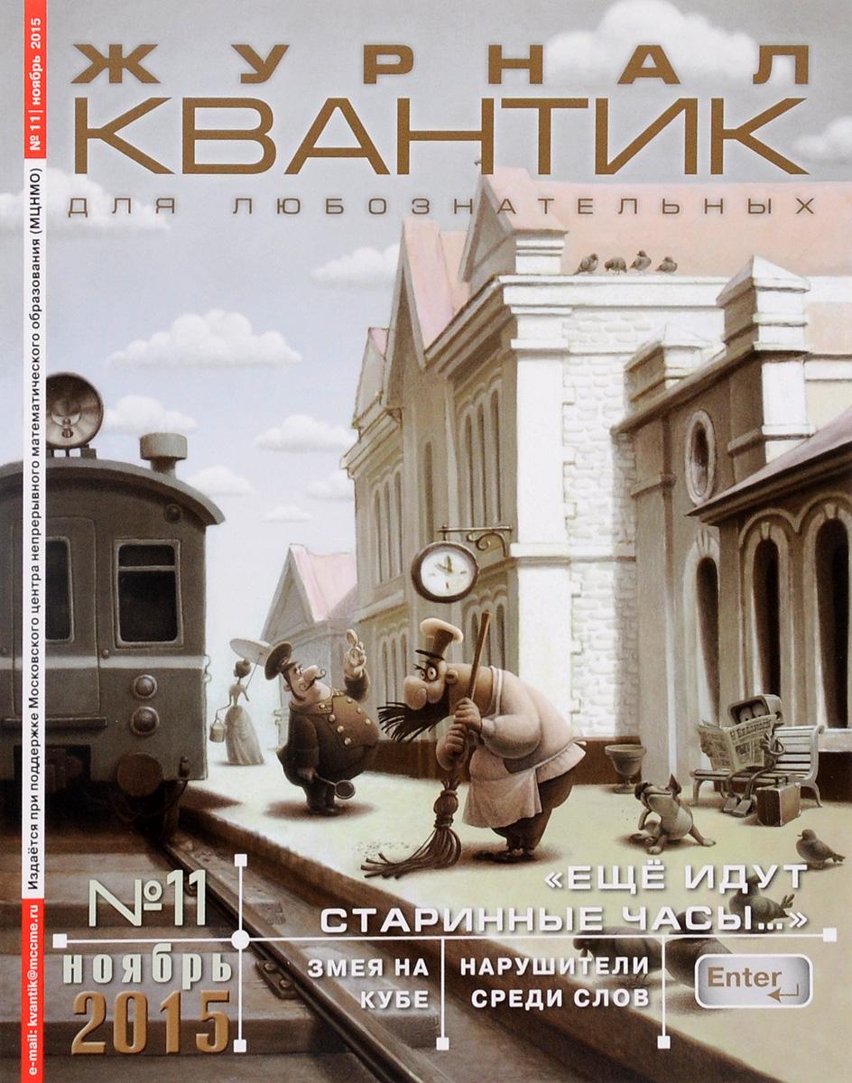 Квантик, №11, ноябрь 2015 квантик 9 сентябрь 2015