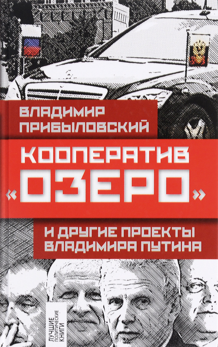 Владимир Прибыловский Кооператив Озеро и другие проекты Владимира Путина ISBN: 978-5-906842-59-6