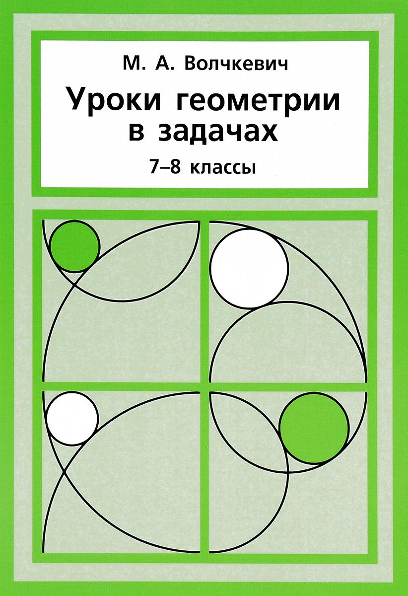 Скачать Уроки геометрии в задачах. 7-8 класс быстро