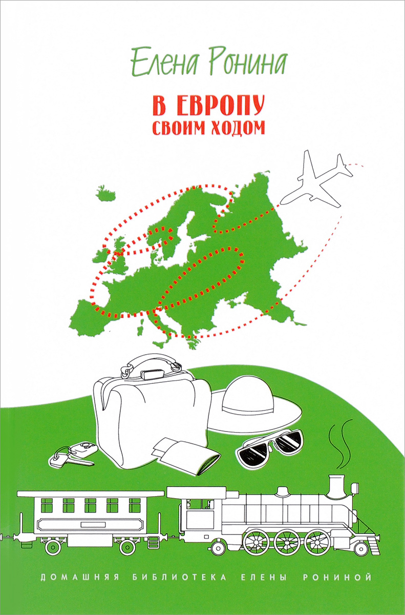 Ронина Е. В Европу своим ходом. Что, где, почему, с кем. Путевые заметки. Ронина Е. мария солнцева английский транзит путевые впечатления