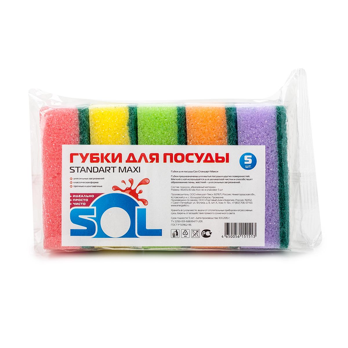 Губка для мытья посуды Sol Стандарт Макси, 5 шт10026Губки Sol Стандарт Макси предназначены для мытья посуды и других поверхностей. Выполнены из поролона и абразивного материала. Мягкий слой используется для деликатной чистки и способствует образованию пены, жесткий - для сильных загрязнений.В комплекте 5 губок разного цвета.УВАЖАЕМЫЕ КЛИЕНТЫ! Обращаем ваше внимание на возможные изменения в цветовом дизайне, связанные с ассортиментом продукции. Поставка осуществляется в зависимости от наличия на складе.