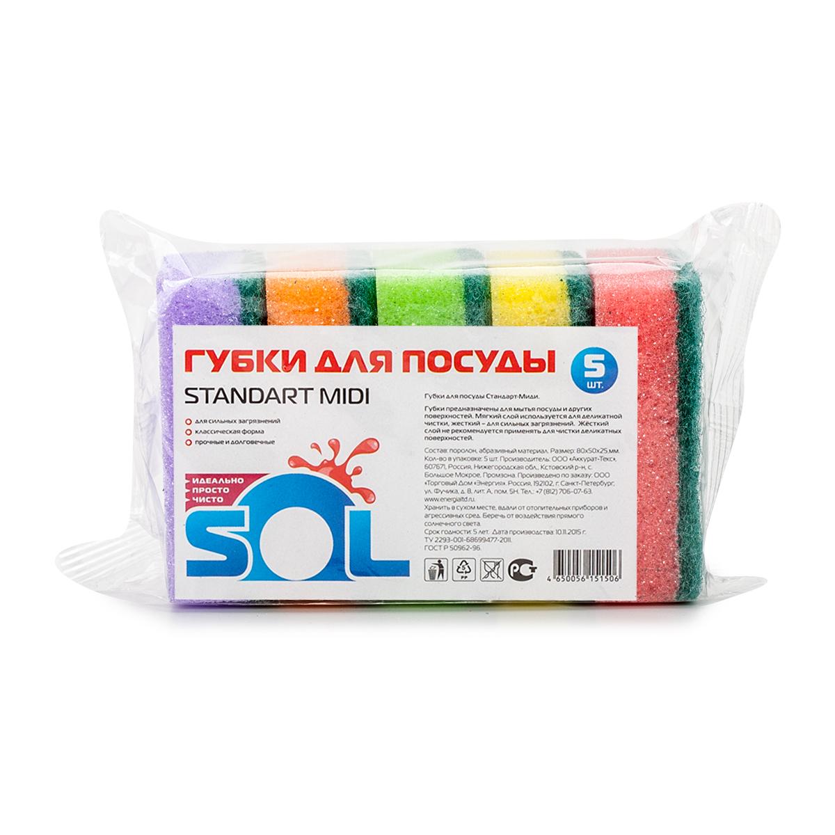 Губка для мытья посуды Sol Standart Midi, 5 шт10027Губки Sol Standart Midi предназначены для мытья посуды и других поверхностей. Выполнены из поролона и абразивного материала. Мягкий слой используется для деликатной чистки и способствует образованию пены, жесткий - для сильных загрязнений.В комплекте 5 губок разного цвета.