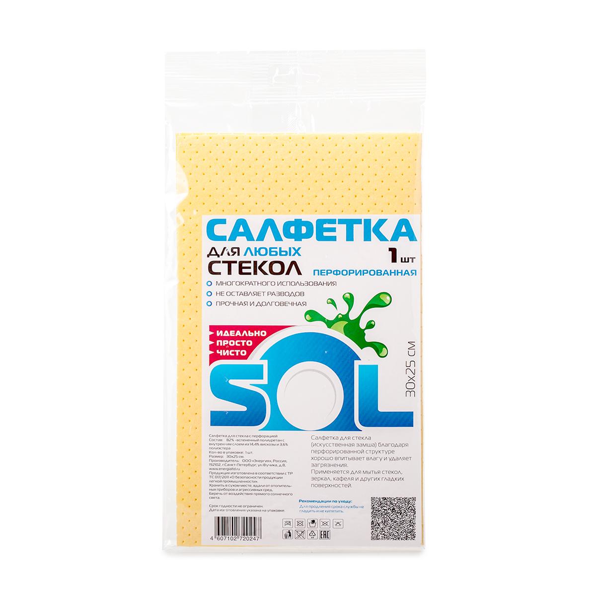 Салфетка для стекол Sol из искусственной замши, перфорированная, 30 х 25 см10010/10051Салфетка Sol из искусственной замши (82% вспененный полиуретан с внутренним слоем из 14,4% вискозы и 3,6% полиэстера) предназначена для мыться стекол, зеркал, кафеля и других гладких поверхностей. Благодаря перфорированной структуре хорошо впитывает влагу и удаляет загрязнения.Рекомендуется ручная стирка.Запрещено гладить и кипятить.
