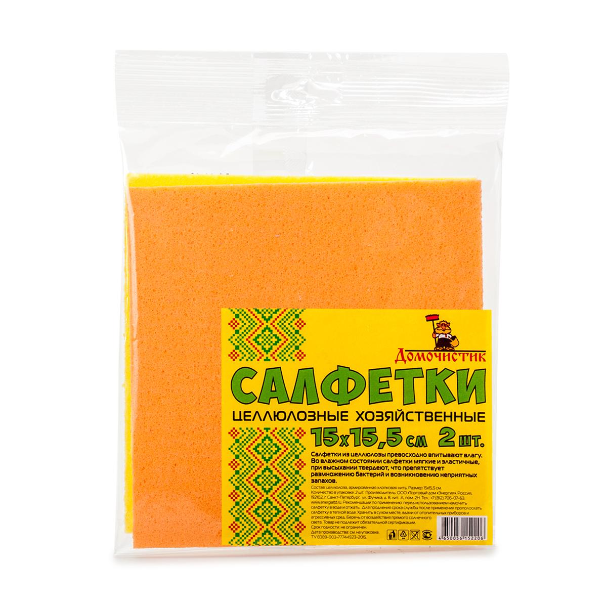 Салфетка для уборки Домочистик из целлюлозы, 15 x 15,5 см, 2 шт13009Салфетки для уборки Домочистик выполнены из целлюлозы. Они превосходно впитывают влагу. Во влажном состоянии изделия мягкие и эластичные, при высыхании твердеют, что препятствует размножению бактерий и возникновению неприятных запахов.Состав: целлюлоза, армированная хлопковая нить.Рекомендации по применению:Перед использованием намочить салфетку в воде и отжать.Для продления срока службы после применения прополоскать в теплой воде.Хранить в сухом месте, вдали отопительных приборов и агрессивных сред.Беречь от воздействия прямого солнечного света.