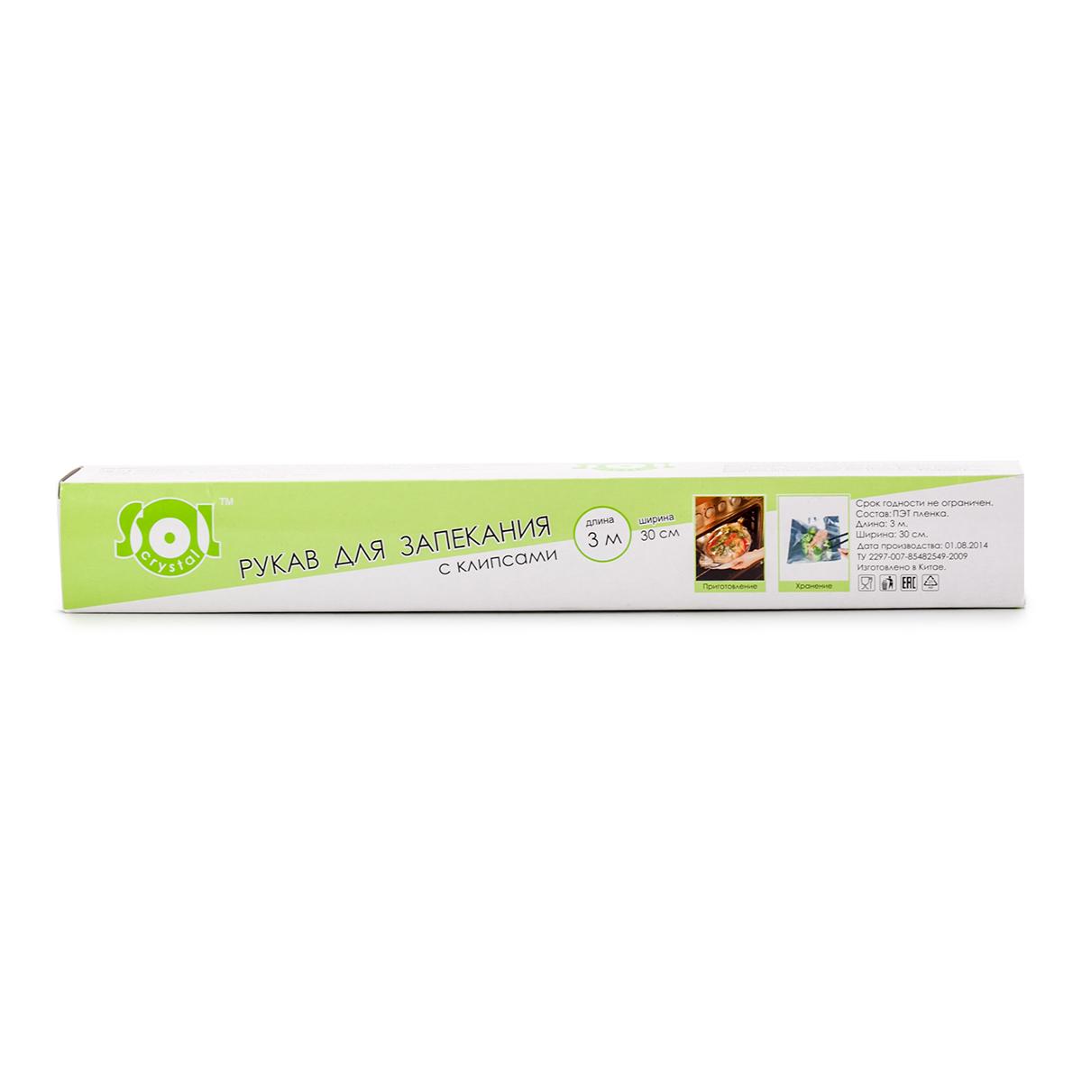 Рукав для запекания Sol Crystal, с клипсами, 3 м30001Универсальный рукав Sol Crystal, выполненный из нетоксичной ПЭТ-пленки, отлично подойдет для приготовления низкокалорийных блюд как в духовке, так и в микроволновой печи. После использования рукава, противень и духовой шкаф остаются чистыми. При приготовлении в продуктах сохраняются витамины и микроэлементы. Возможно приготовление без добавления жиров.Не использовать при температуре выше 200 градусов.Длина: 3 м.Ширина: 30 см.