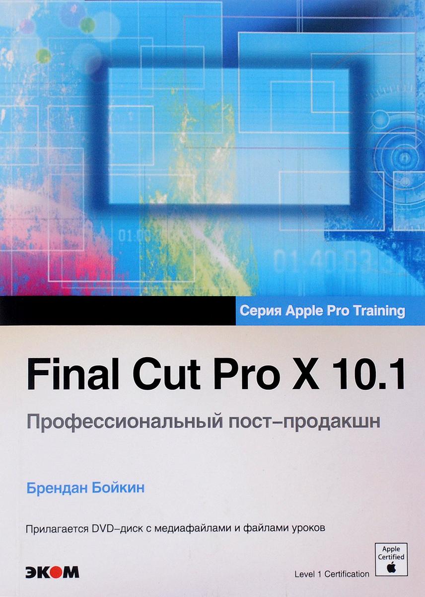 Final Cut Pro X 10 1 Cd