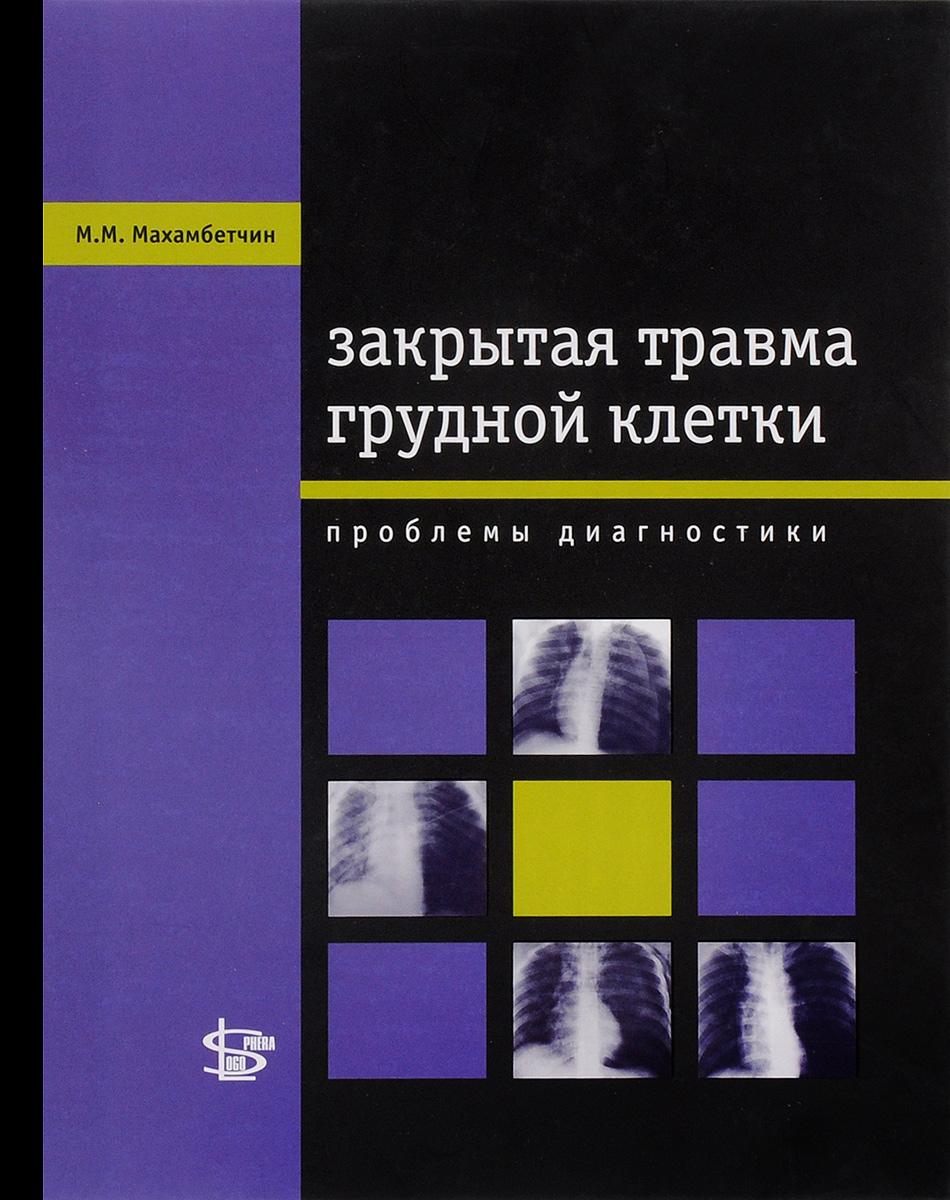 Закрытая травма грудной клетки. Проблемы диагностики. М. М. Махамбетчин