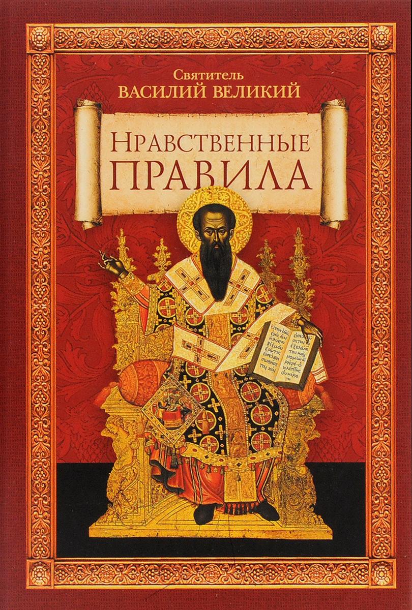 Святитель Василий Великий Нравственные правила. Святитель Василий Великий флаг пограничных войск россии великий новгород
