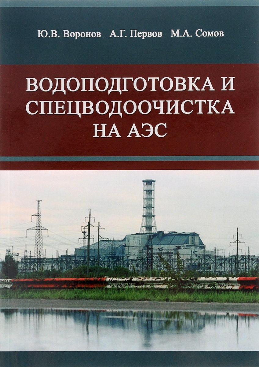 Водоподготовка и спецводоочистка на АЭС. Учебное пособие