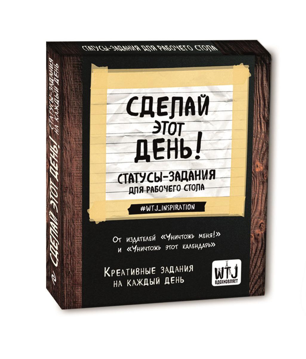 Сделай этот день! Статусы-задания для рабочего стола купить уничтожь меня в украине
