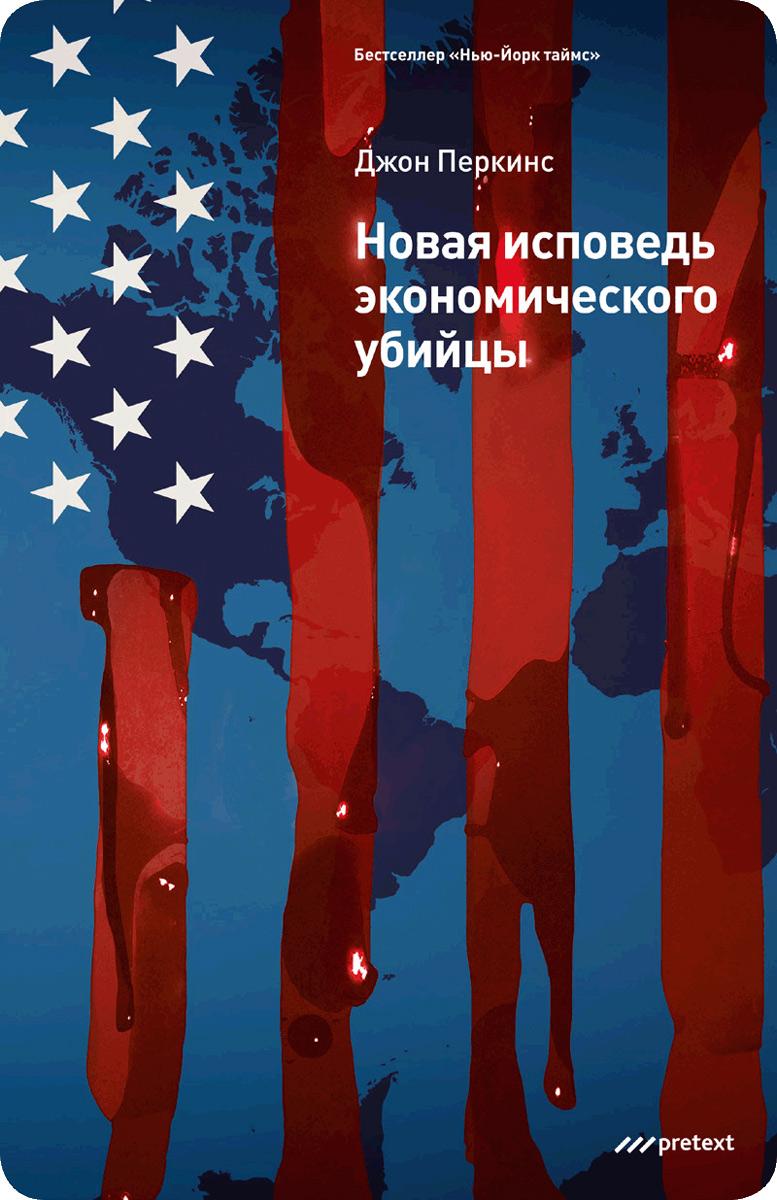 Джон Перкинс Новая исповедь экономического убийцы ISBN: 978-5-98995-109-3