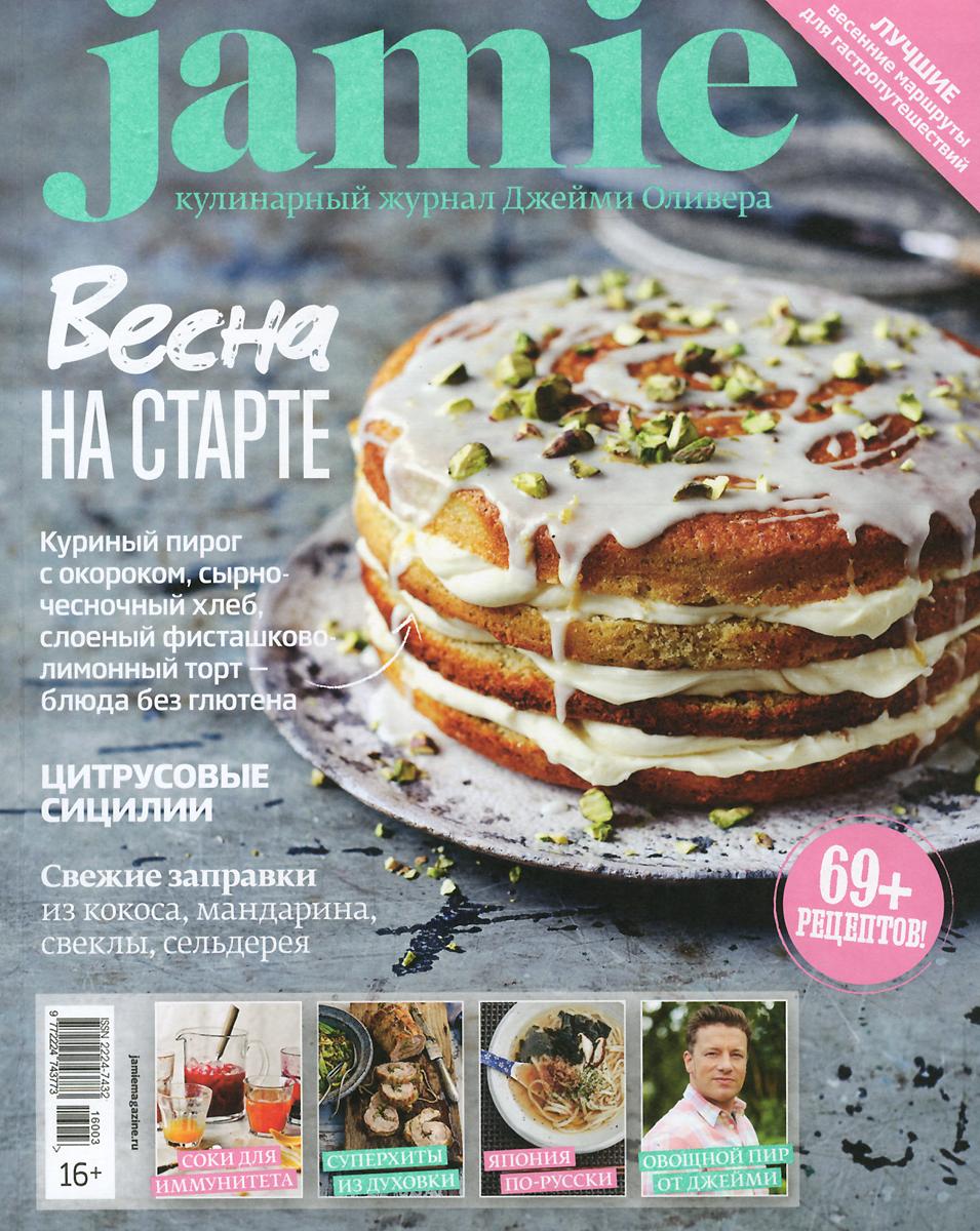 Jamie, №3-4 (42), март-апрель 2016 хлеб да пирог