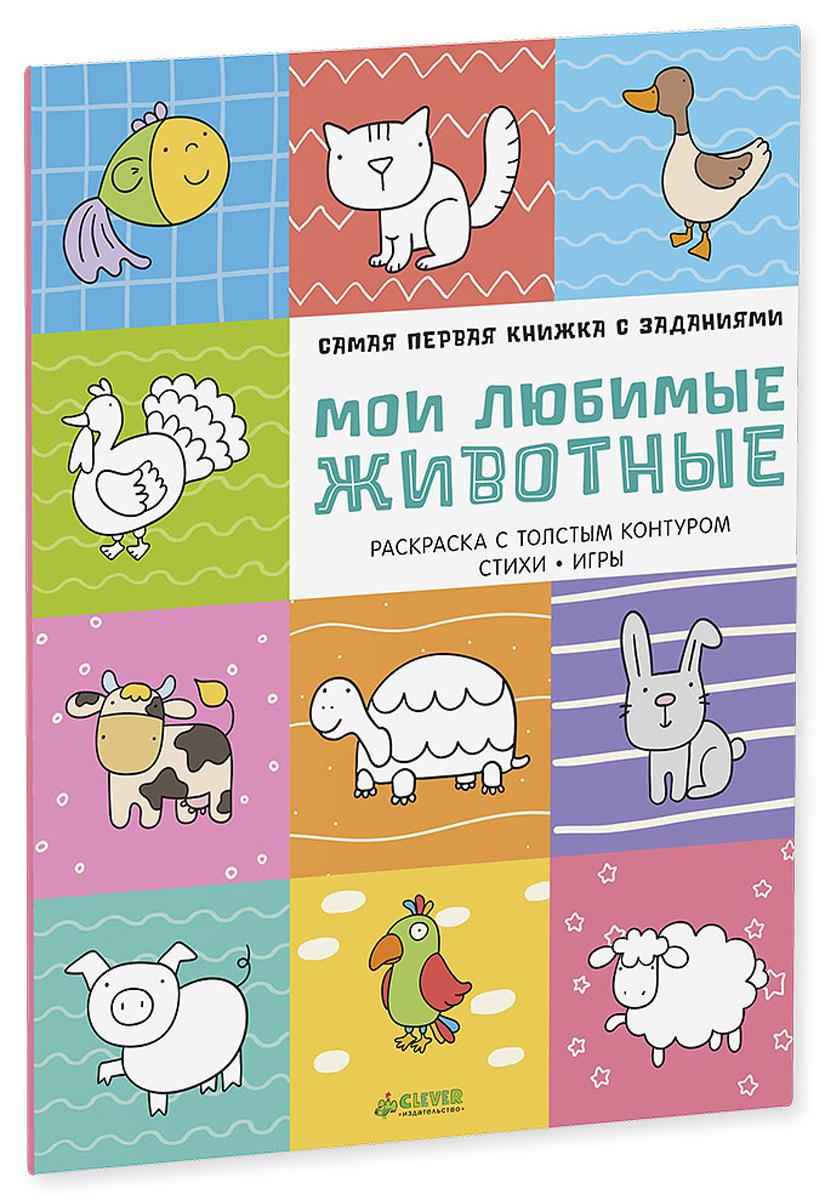 Александра Бодрова Мои любимые животные. Самая первая книжка с заданиями