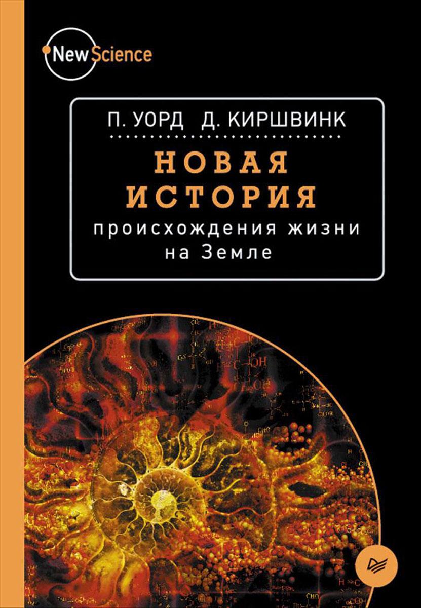 П. Уорд, Д. Киршвинк Новая история происхождения жизни на Земле