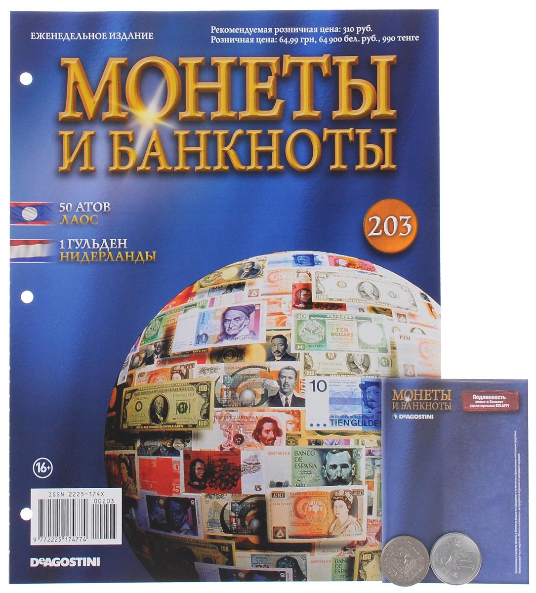 Журнал Монеты и банкноты №203