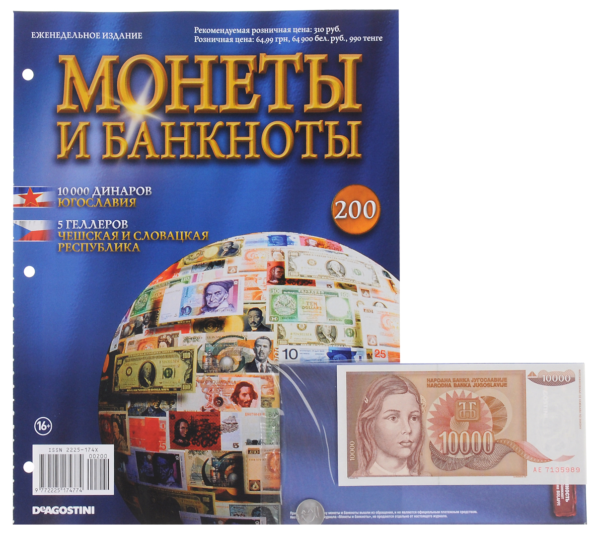 Журнал Монеты и банкноты №200 журнал монеты и банкноты 161