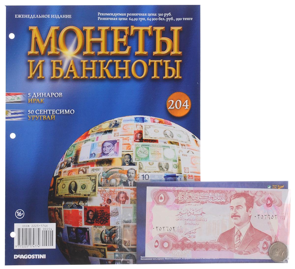 Журнал Монеты и банкноты №204 журнал монеты и банкноты 161