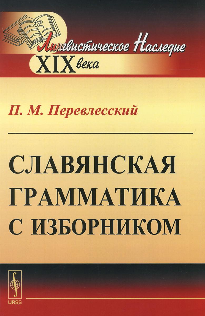 Славянская грамматика с изборником. П. М. Перевлесский