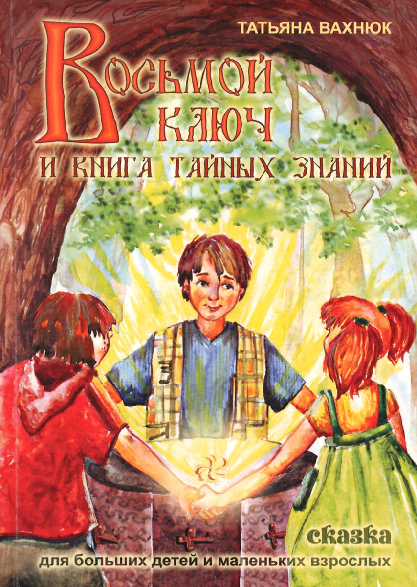 Купить Восьмой ключ или книга тайных знаний