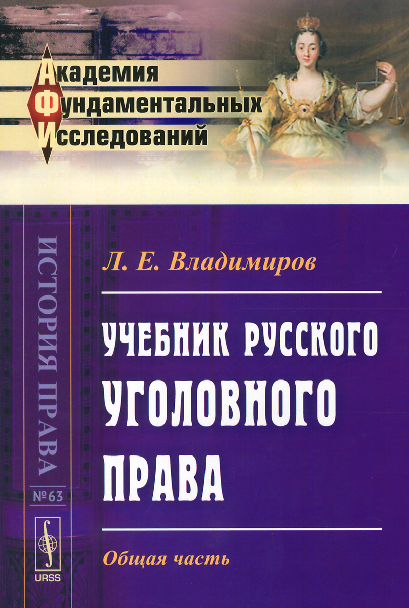 Учебник русского уголовного права. Общая часть