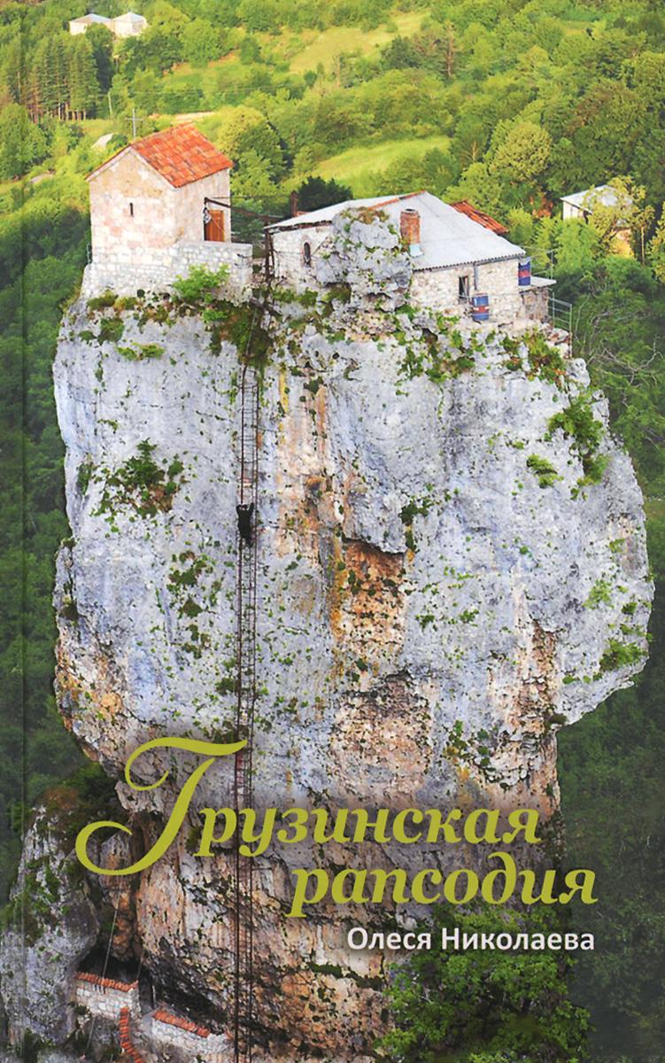 Олеся Николаева Грузинская рапсодия грузинская кухня