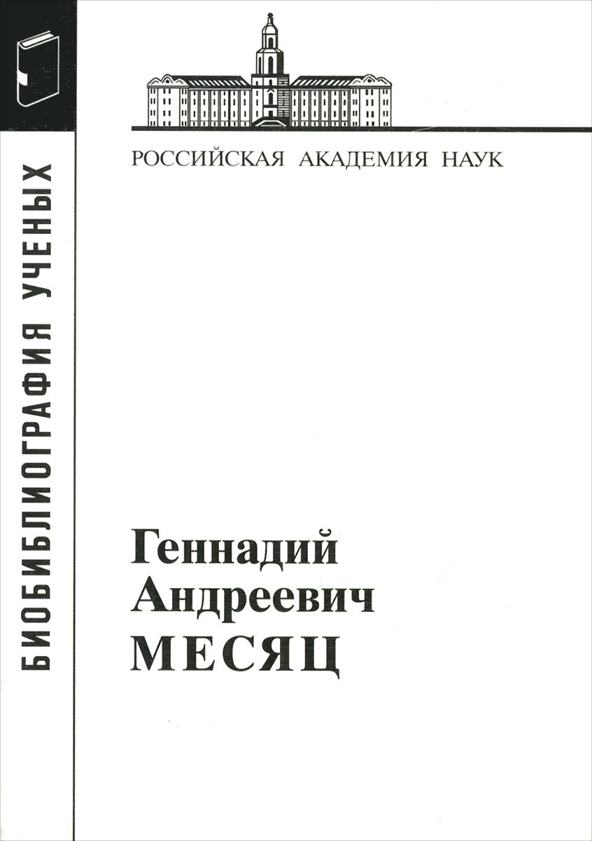 -- Месяц Геннадий Андреевич. 2016 макаров николай андреевич
