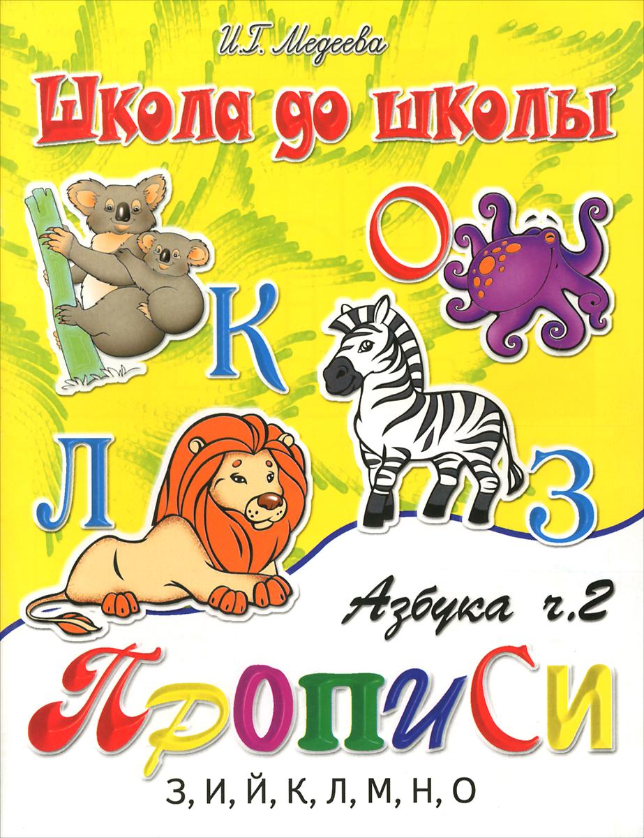 И. Г. Медеева Азбука-прописи. В 4 частях. Часть 2 детиздат прописи буква к букве часть 1 медеева и г