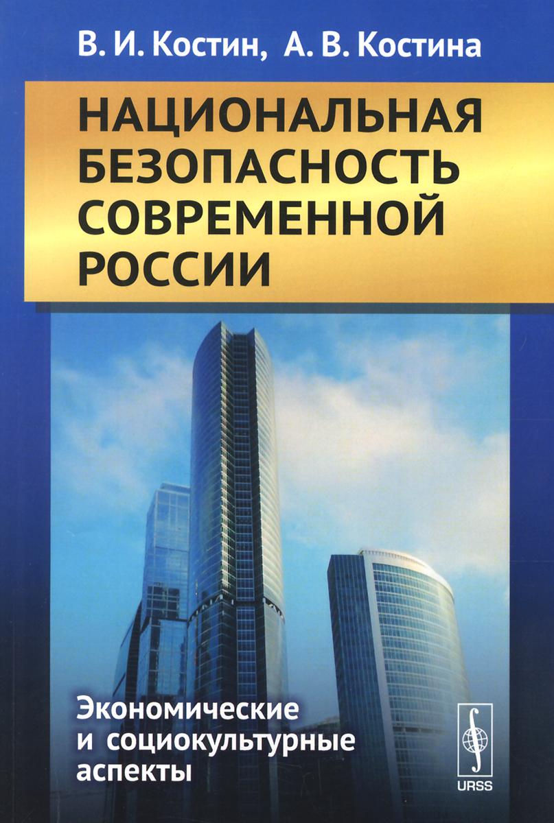 9785971025351 - В. И. Костин, А. В. Костина: Национальная безопасность современной России. Экономические и социокультурные аспекты - Книга