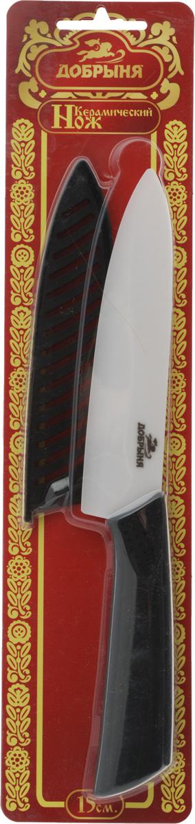 Нож Добрыня, керамический, с чехлом, длина лезвия 15 см. DO-1112DO-1112Нож Добрыня выполнен из высококачественной керамики, а прорезиненная рукоятка изготовлена из каучука. Изделие легко режет любые виды продуктов. Высокая плотность и качество делают его устойчивым к пищевым кислотам, препятствуют появлению пятен или ржавчины. Не придает металлического вкуса или запаха продуктам, а также имеет поверхность, не допускающую прилипания. Легко моется. Керамическое лезвие остается острым дольше, чем все другие виды лезвий. Можно мыть в посудомоечной машине. Общая длина ножа: 27 см.