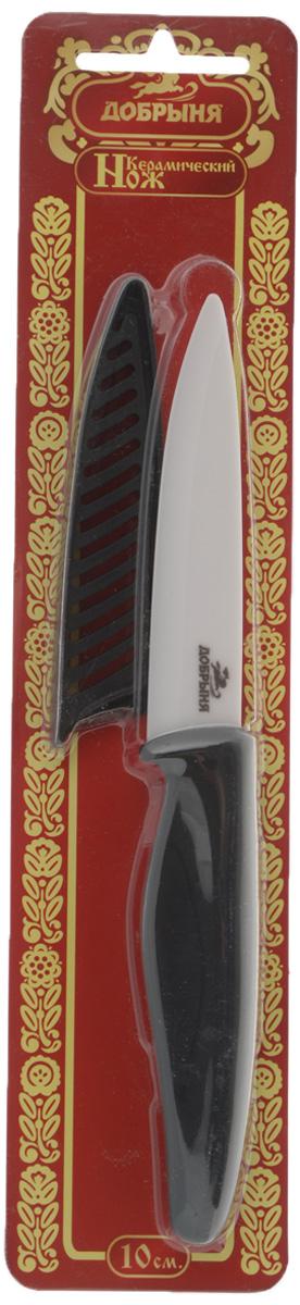 Нож Добрыня, керамический, с чехлом, длина лезвия 10 см. DO-1105DO-1105Нож Добрыня выполнен из высококачественной керамики, а прорезиненная рукоятка изготовлена из каучука. Изделие легко режет любые виды продуктов. Высокая плотность и качество делают его устойчивым к пищевым кислотам, препятствуют появлению пятен или ржавчины. Не придает металлического вкуса или запаха продуктам, а также имеет поверхность, не допускающую прилипания. Легко моется. Керамическое лезвие остается острым дольше, чем все другие виды лезвий. Можно мыть в посудомоечной машине. Общая длина ножа: 21 см.