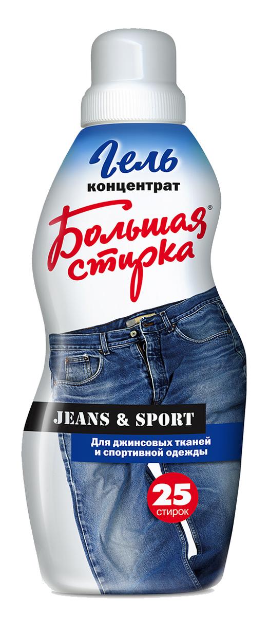 Жидкое моющее средство Большая стирка Jeans & Sports, для джинсовых тканей, 1000 мл4602984006649Гель предназначен для стирки изделий из джинсовых тканей и спортивной одежды. Благодаря системе сохранения и восстановления цвета, насыщенность красок сохраняется даже после многократных стирок, бережно воздействует на ткань, продлевает срок службы любимых вещей. С эффектом кондиционирования и смягчения тканей. Состав: > 5%, но Товар сертифицирован.
