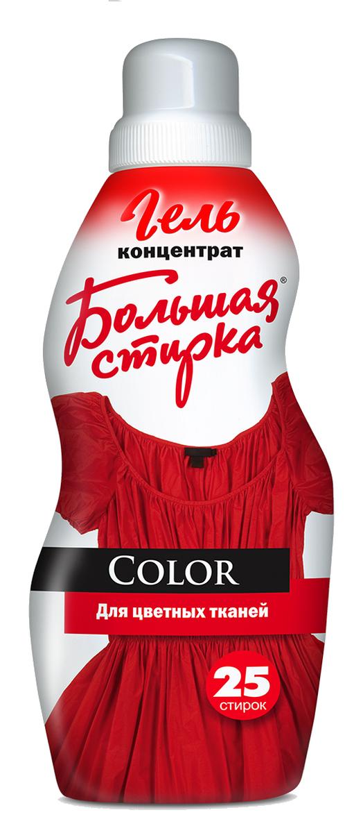 Жидкое моющее средство Большая стирка Color, для цветных тканей, 1000 мл средства для стирки sodasan жидкое средство для стирки изделий из цветных тканей