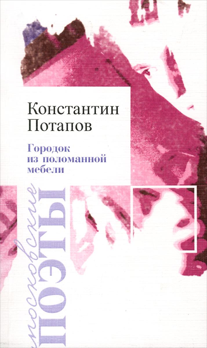 Константин Потапов Городок из поломанной мебели лазерный фонарик в самаре