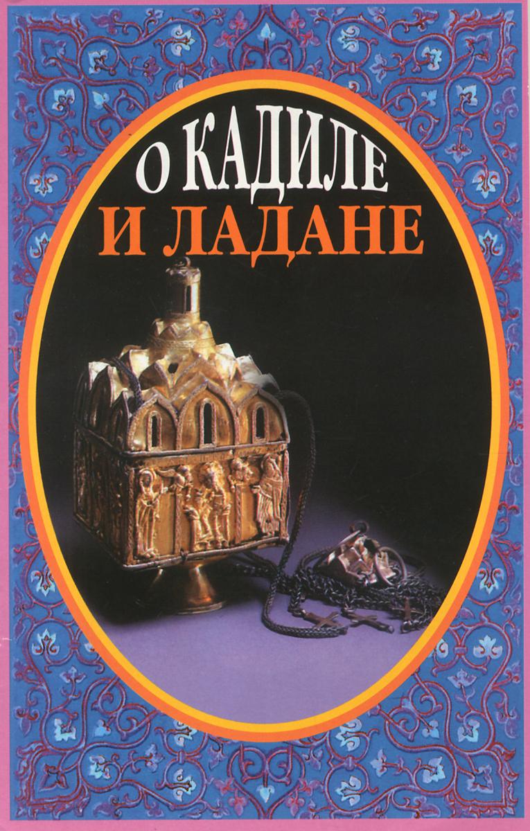 Иеромонах Серафим (Параманов) О кадиле и ладане иеромонах серафим параманов о снах