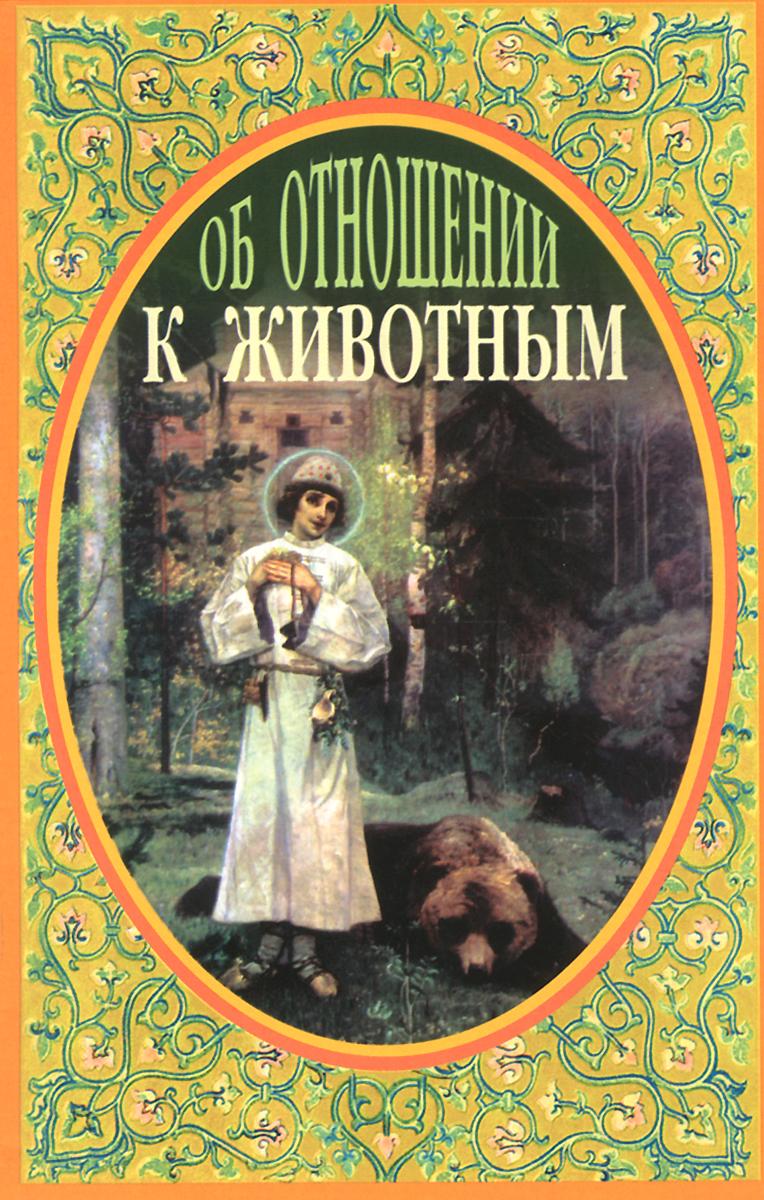 Иеромонах Серафим (Параманов) Об отношении к животным иеромонах серафим параманов о снах