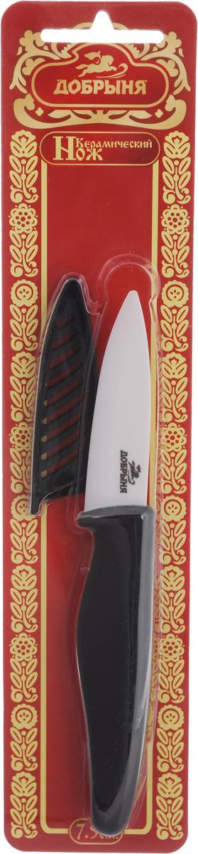 Нож Добрыня, керамический, с чехлом, длина лезвия, 7,5 см. DO-1102DO-1102Нож Добрыня изготовлен из высококачественной керамики - гигиеничного, экологически чистого материала. Нож имеет острое лезвие, не требующее дополнительной заточки. Эргономичная рукоятка выполнена из высококачественного пластика. Рукоятка не скользит в руках и делает резку удобной и безопасной. Такой нож желательно использовать для нарезки овощей, фруктов, рыбы и мяса без костей. В комплекте пластиковый чехол.Керамика - это отличная альтернатива металлу. В отличие от стальных ножей, керамические ножи не переносят ионы металла в пищу, не разрушаются от кислот овощей и фруктов и никогда не заржавеют. Этот нож будет служить вам многие годы при соблюдении простых правил.Можно мыть в посудомоечной машине.Общая длина ножа: 18,5 см.